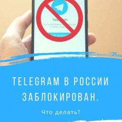 Telegram в России заблокирован. Что делать?