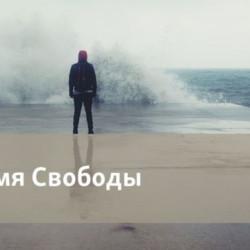 """Время Свободы: """"Пытали и убили""""   - 17 Апрель, 2018"""