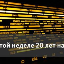 """Радио Свобода на этой неделе 20 лет назад. """"Замело тебя снегом, Россия"""": Кто автор? - 20 Апрель, 2018"""