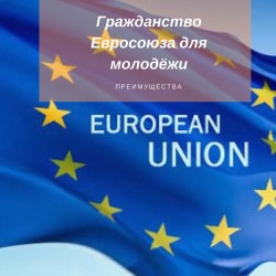 Гражданство Евросоюза для молодёжи. Преимущества