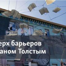 Поверх барьеров с Иваном Толстым - 22 Апрель, 2018