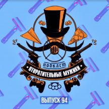 Выпуск 94. EPICENTER, Westworld, Frostpunk и уроки русского мата для иностранцев