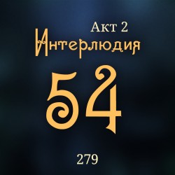 Внутренние Тени 279. Акт 2. Интерлюдия 54