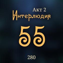 Внутренние Тени 280. Акт 2. Интерлюдия 55