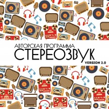 Stereoзвук Version 2.0 - новинки дебютных альбомов из области альтернативной музыки
