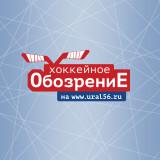 Хоккейное обозрение на сайте Урал56.Ру Орск