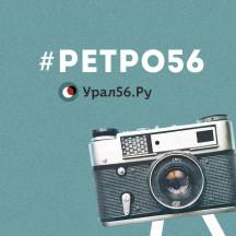 #Ретро56 на сайте Урал56.Ру Орск