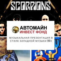 AVTOMAIN - новый холдинг. Музыкальная презентация в стиле западной музыки 90х