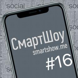 Эпизод 16. Небывалая активность Facebook и Безопасность в Твиттере