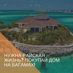 Нужна райская жизнь? Покупай дом на Багамах!