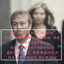 """За что """"нагнули"""" Абрамовича или  не тратьте корпоративные деньги с оффшора на личные нужды"""