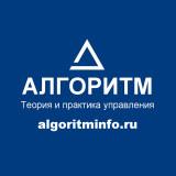 Алгоритм - теория и практика управления