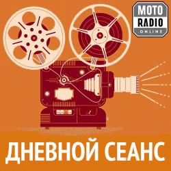 """Программа """"Дневной сеанс"""" с кино-обозревателем Еленой Некрасовой на MOTORADIO."""