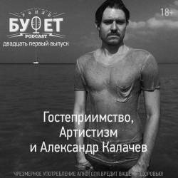Двадцать первый выпуск. Гостеприимство, Артистизм и Александр Калачев