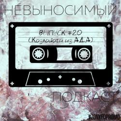 Выпуск #20. Козлойоги из ада