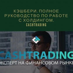 Кэшбери. Полное руководство по работе с холдингом. Cashtrading