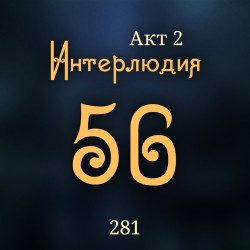 Внутренние Тени 281. Акт 2. Интерлюдия 56