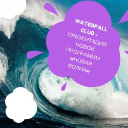 Waterfall Club - презентация новой программы «НОВАЯ ВОЛНА»