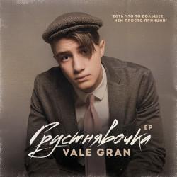 Vale Gran - Грустнявочка [Clubmasters Records]