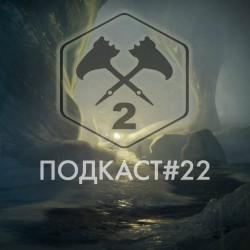 Подкаст#22