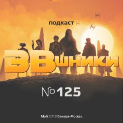 """Подкаст """"ЗВшникик"""", выпуск 125"""