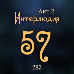 Внутренние Тени 282. Акт 2. Интерлюдия 57