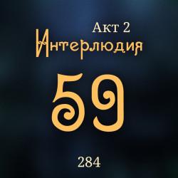 Внутренние Тени 284. Акт 2. Интерлюдия 59
