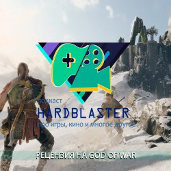 Подкаст HARDBLASTER - Рецензия на God of War 2018