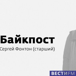 БАЙК ПОСТ. Март 2017 года.