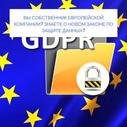 Вы собственник европейской компании? Знаете о новом законе по защите данных?