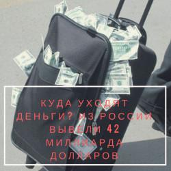 Куда уходят деньги? Из России вывели 42 миллиарда долларов