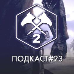 Подкаст#23
