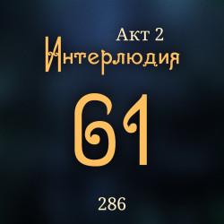 Внутренние Тени 286. Акт 2. Интерлюдия 61