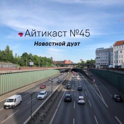 №45 — Новостной дуэт