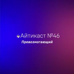 №46 — Превозмогающий