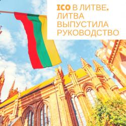 ICO в Литве. Литва выпустила руководство
