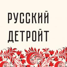 Русский Детройт