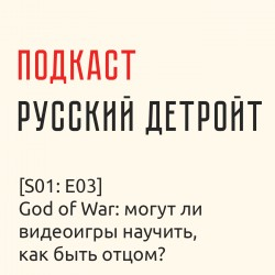 [S01: E03] God of War и отцовство