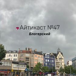№47 — Блогерский