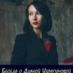 Беседа с Дианой Ибрагимовой