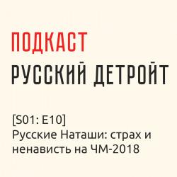 [S01: E10] Русские Наташи