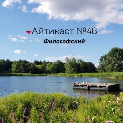 №48 — Философский