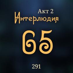 Внутренние Тени 291. Акт 2. Интерлюдия 65