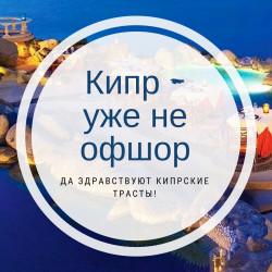 Кипр - уже не офшор. Да здравствуют кипрские ТРАСТЫ!