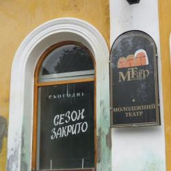 """Театр чи синагога? Баттл за приміщення чернігівської """"молодіжки"""""""