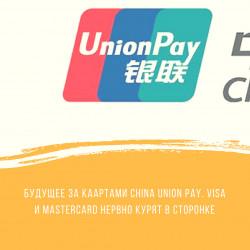 Будущее за картами China Union Pay. Visa и Mastercard нервно курят в сторонке