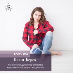 """Выпуск #52 Ольга Берек """"Ребята, бренд – это когда душой..."""""""
