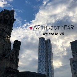 №49 — We are in VR