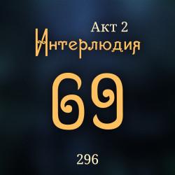 Внутренние Тени 296. Акт 2. Интерлюдия 69
