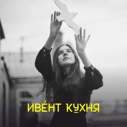 Катерина Павлова  — маркет 4 сезона